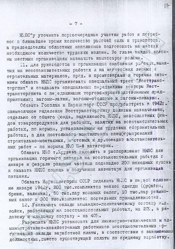 Постановление от 2 декабря 2 15 г по делу № 5-1469