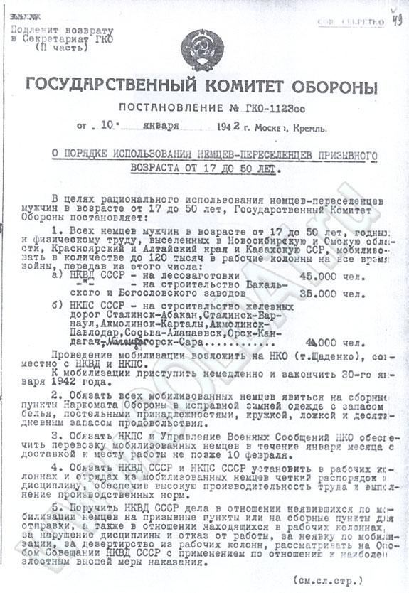 Постановление администрации г Пензы от 21 1 2 14 N