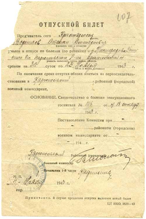 Отпускной билет военнослужащего скачать бланк