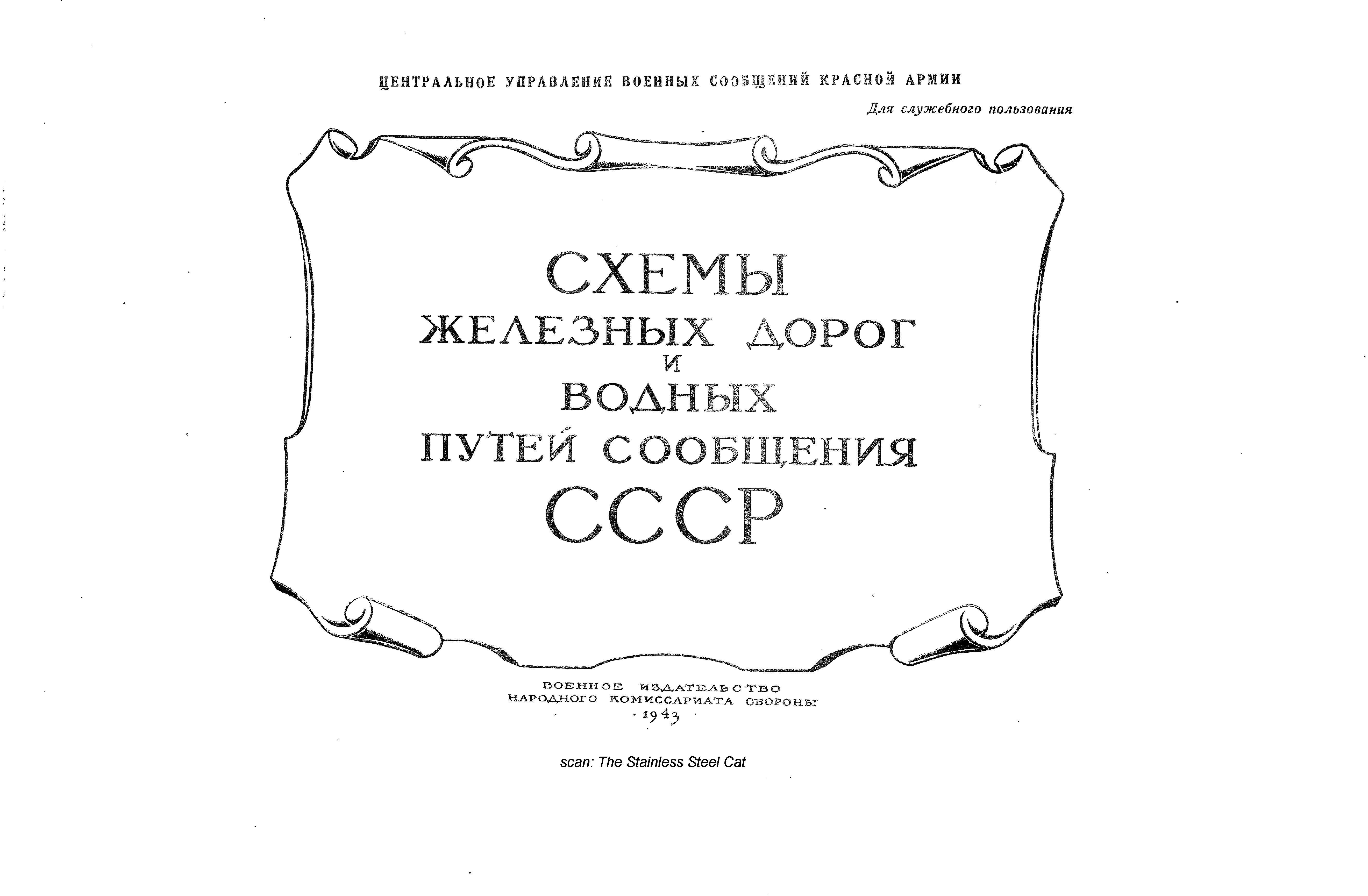 Условные обозначения.  Предисловие.  Лист 1. Кировская железная дорога.