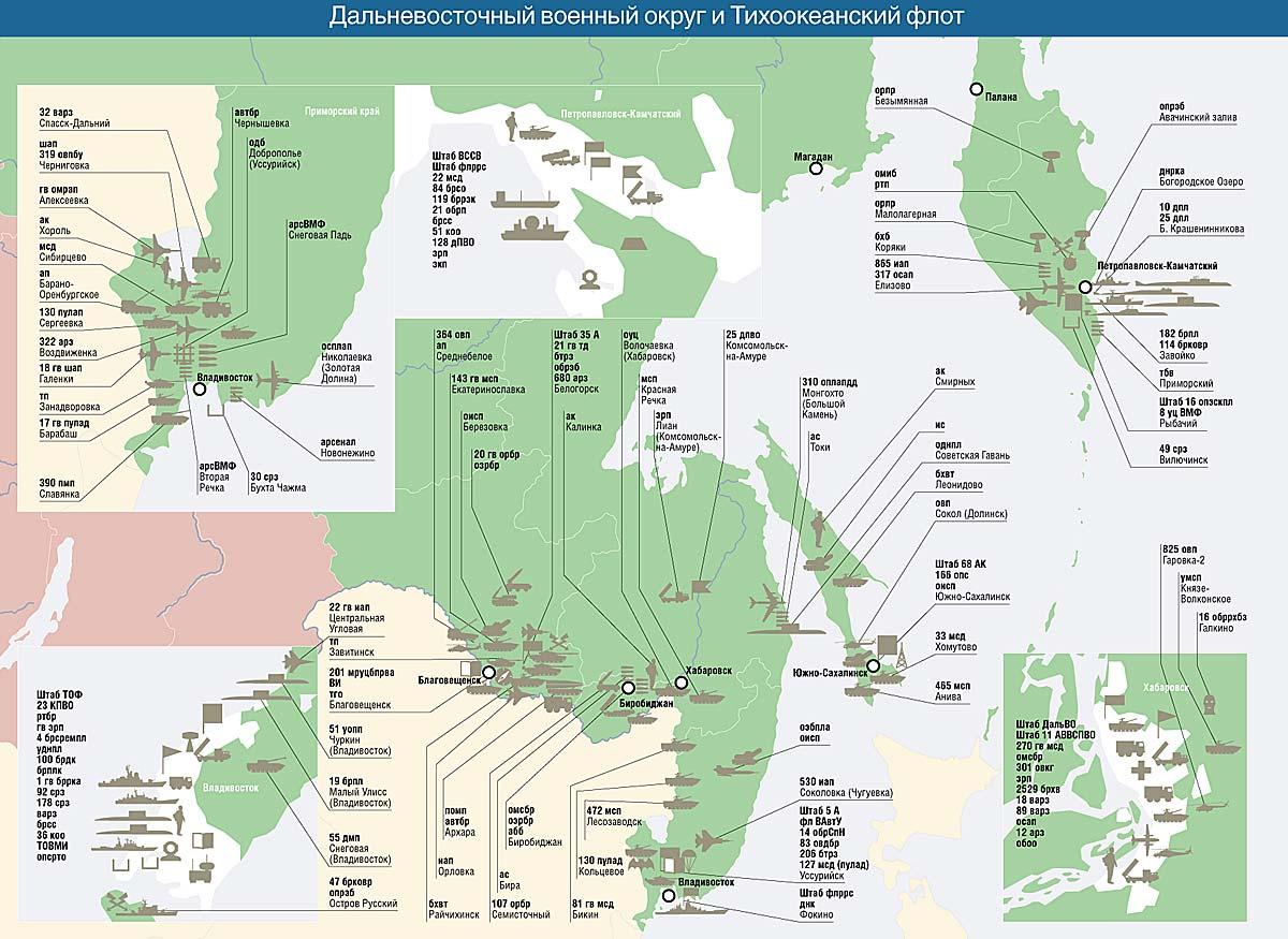 Округ и тихоокеанский флот 161 кб