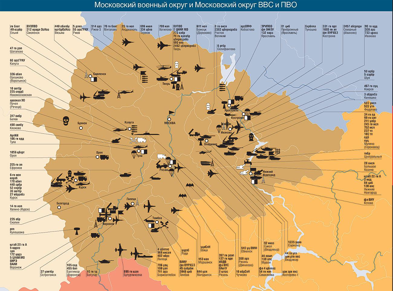 для похудения сколько воинских частей в московской области главы фонда