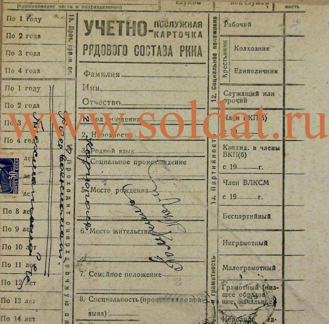 Учечтно-послужная карточка рядового состава РККА